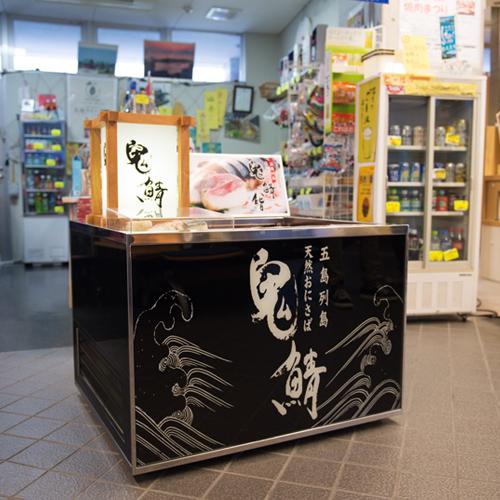 五島福江港ターミナルビル 売店
