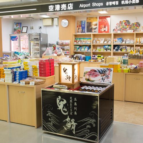 五島つばき空港売店